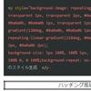 ブログデザイン備忘録~破線ボーダー線のスタイル生成