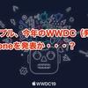 不振のアップル、今年のWWDC(発表会)で新しいiPhoneを発表か・・・?