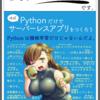 #技術書典 5 「ほぼPythonだけでサーバーレスアプリをつくろう」本文も入稿!!