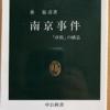 秦郁彦「南京事件」(中公新書)