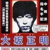 大坂正明容疑者逮捕!今なお存在し続ける中核派の恐ろしさとは