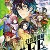 #461 『SESSION !!!』(藤澤慶昌/幻影異聞録♯FE/WiiU)