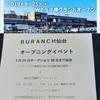 4月25日から30日BRANCH仙台