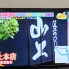 ほんわかテレビ ご当地丼ぶりGP 山本本店の近江牛の味噌漬け丼等を紹介!