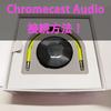 Chromecast Audioの接続方法・初期設定方法!うまく繋がらないときの対処法!