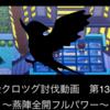 【HGSS】金クロツグ討伐記事その13【バトルタワー】