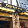 曹家包子館(神戸市)豚饅頭