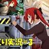【DEAD OR SCHOOL】#3「よく狙って撃て」