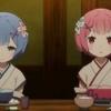 『Re:ゼロから始める異世界生活』11話感想 レムの笑顔に萌え死んだ(*´ω`*)