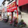 新大久保でアジア諸国巡り・3〜謎のタイ料理店たち、ここは何?