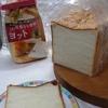 強力粉「ヨット」で作った食パン、室温保存でカビずに12日!