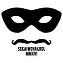 sekaiwoyakusu's blog