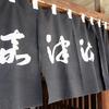 松本市・うなぎの『まつか』