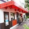 【麵屋隆勝】東淀川駅西口からすぐ!おいしい濃厚魚介出汁のつけそばや中華そばがいただける!遅くまで開いてるのもうれしい!