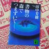 【田中芳樹研究】『書物の森でつまずいて……』を目次から解析する
