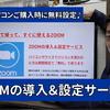 ZOOMを利用前提でパソコンをお探しの方に♪ ZOOM導入&設定サービスのご案内
