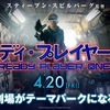 「日本よ!これが二次創作だ」~オタクのリビドーしかない『レディ・プレイヤー1』という映画~