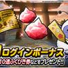 【DQMSL】お正月キャンペーン開催!夢袋2021で神獣王交換券が買える!