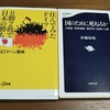 本2冊無料でプレゼント!(3355冊目)