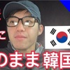 学校帰りにそのままソウルへ【徹底解説 part3】