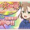【ゆゆゆい】新SSR楠芽吹・土居球子の評価【絢爛 大輪祭】