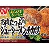【冷凍食品】4社7品!!メンチカツ食べ比べ
