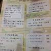 GW!3泊4日 ~香港一人旅~ 帰国編