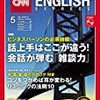 CNN English Express 2017年5月