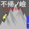 不帰ノ嶮(かえらずのけん)