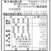 ダノンジャパン株式会社 第26期決算公告