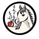 りんごーるどしっぷのブログ