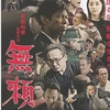 井藤組を通した壮大な昭和史『無頼』感想と見どころ