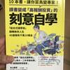 中国語版最強の独学術『刻意自学』出版!