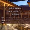 兵庫県は尼崎の穴場的温泉 ラウレアリゾート