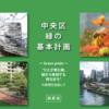 #138 中央区が緑の基本計画改定 10年ぶり、2019年度から10年間