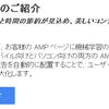 「AMP 自動広告のご紹介」について「WordPress」と「はてブ」の対応!…。WordPress側は収益上がるけど、はてブはタグ消えちゃうので…未対応かしら汗…(2018/07/15時点)。