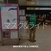954食目「マスク&ライド」福岡市営地下鉄 @ 天神駅改札