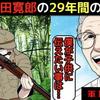 【小野田寛郎】終戦を知らずに29年間戦い続けた日本兵を漫画にしてみた【軍国主義?】@アシタノワダイ