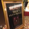 【感想】 Club SLAZY SPECIAL LIVE 2016