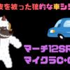 【羊の皮をを被った狼】マーチ12SR・マイクラC+Cってどんな車なの?
