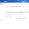Exchange Online で特定ドメイン宛ての配信経路設定をする