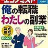 週刊エコノミスト 2019年07月23日号 俺の転職 わたしの副業/取扱量伸び悩む 豊洲市場