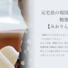 【みおサポ】公式サイトがOPEN!!!|ぜひ一度見てみて😍