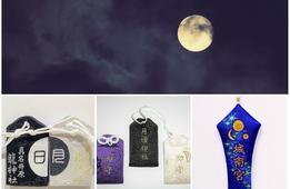 9月21日は中秋の名月!京都で月のお守りを授かろう