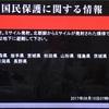 9/15 北朝鮮の弾道ミサイル発射について