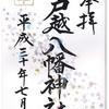 戸越八幡神社・亀戸浅間神社の御朱印 〜 弱小が強豪と競い合うには・・❶
