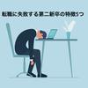 転職に失敗する第二新卒の特徴5つ