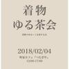 2月4日(日)『着物ゆる茶会』@町家カフェ つむぎや