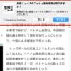 PushCrew を使ってブラウザ通知を出すのをやめてほしい && ユーザーの設定を尊重してほしい