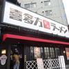 台東区側の駒形橋付近 喜多方ラーメン 坂内の塩ラーメン(笑)!!!
